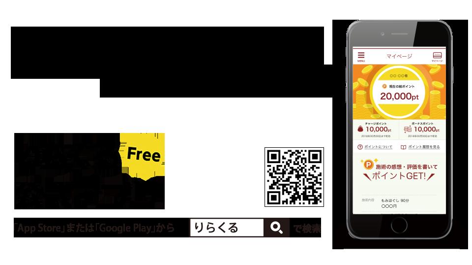 """アプリ利用でカードレス""""もっと便利に、もっとお得に。りらくる公式アプリ Free 「App Store」または「Google Play」からりらくるで検索"""